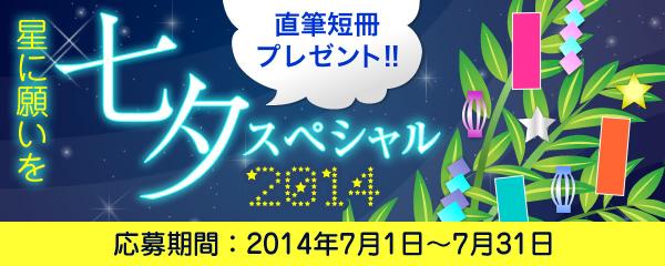 bnr_tanabata2014
